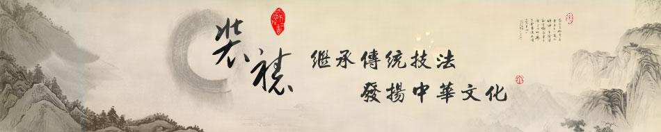 继承传统技法,发扬中华文化——鹏翔书画装裱培训